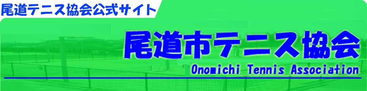 尾道市テニス協会